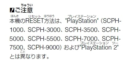 psx_scph5002_5