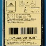 memory card2 150x150 - [SCPH-1020] Memory Card / Karta pamięci