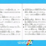 memory card4 150x150 - [SCPH-1020] Memory Card / Karta pamięci