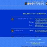 net yaroze website 10 150x150 - [DTL-H3002] PlayStation Net Yaroze