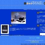net yaroze website 9 150x150 - [DTL-H3002] PlayStation Net Yaroze