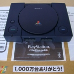 playstation 10 million model scph 700005 150x150 - [SCPH-700x] PlayStation 10 Million Model