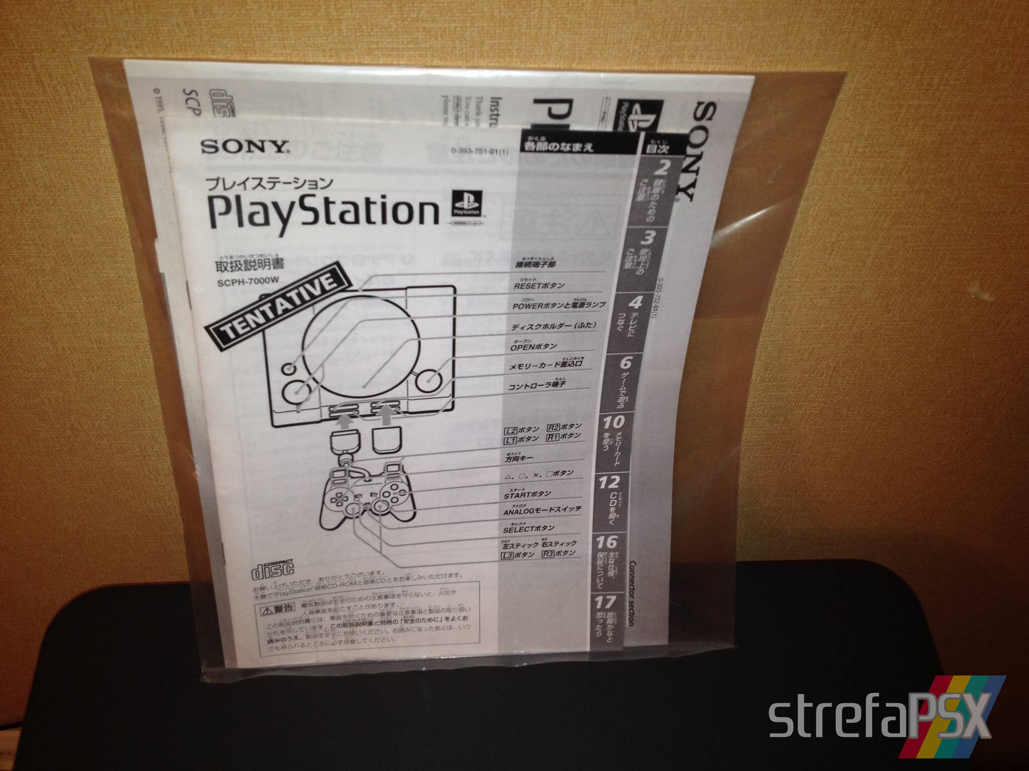 playstation 10 million model scph 7000W13 - [SCPH-700x] PlayStation 10 Million Model