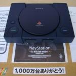 play station hall of fame 39 150x150 - Przegląd wersji kolorystycznych PlayStation