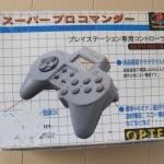 slph 00010 150x150 - Przegląd licencjonowanych akcesoriów z Japonii - część pierwsza