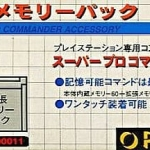 slph 00011 150x150 - Przegląd licencjonowanych akcesoriów z Japonii - część pierwsza