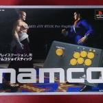 slph 00023 150x150 - Przegląd licencjonowanych akcesoriów z Japonii - część pierwsza
