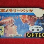 slph 00025 4 150x150 - Przegląd licencjonowanych akcesoriów z Japonii - część pierwsza
