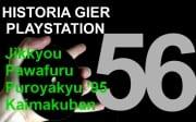 Pawafuru - Historia Gier PlayStation