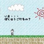 Asobu Rakugaki 3 150x150 - Przegląd gier stworzonych za pomocą Net Yaroze
