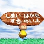 Little Wing 3 150x150 - Przegląd gier stworzonych za pomocą Net Yaroze