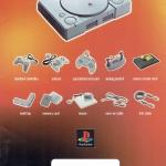 broszura reklamowa psx 06 150x150 - Broszury reklamowe PlayStation z dawnych lat