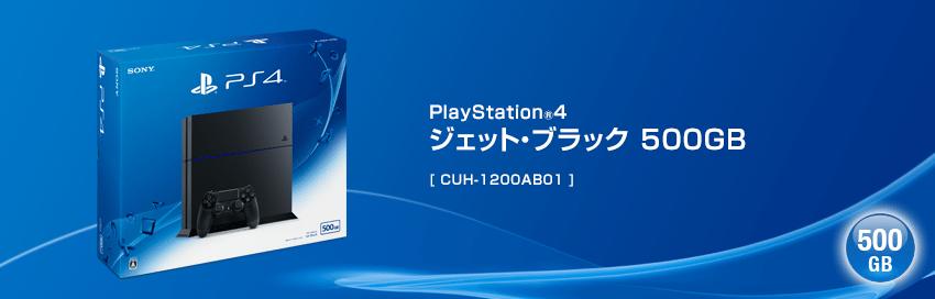 "ps4 cuh 1200ab01 - PlayStation 4 FAT 500GB CUH-12xxA ""Jet Black"""