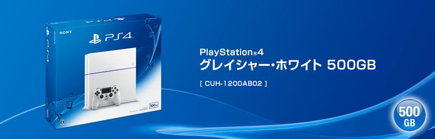 "ps4 cuh 1200ab02 - PlayStation 4 FAT 500GB CUH-12xxA ""Glacier White"""
