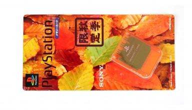 "memory card scph1191 baner 384x220 - [SCPH-1191] Memory Card / Karta pamięci ""Autumn Orange"""