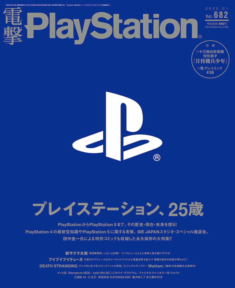 playstation 25th anniversary - To już 25 lat - PlayStation 25th Anniversary!